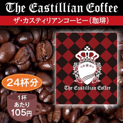 ザ・カスティリアンQグレードコーヒー