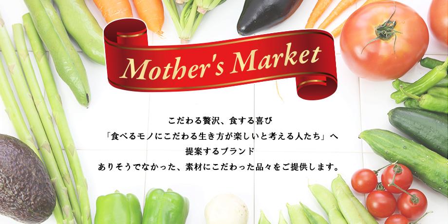 マザーズマーケット