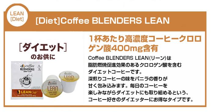 coffeeblenderslean