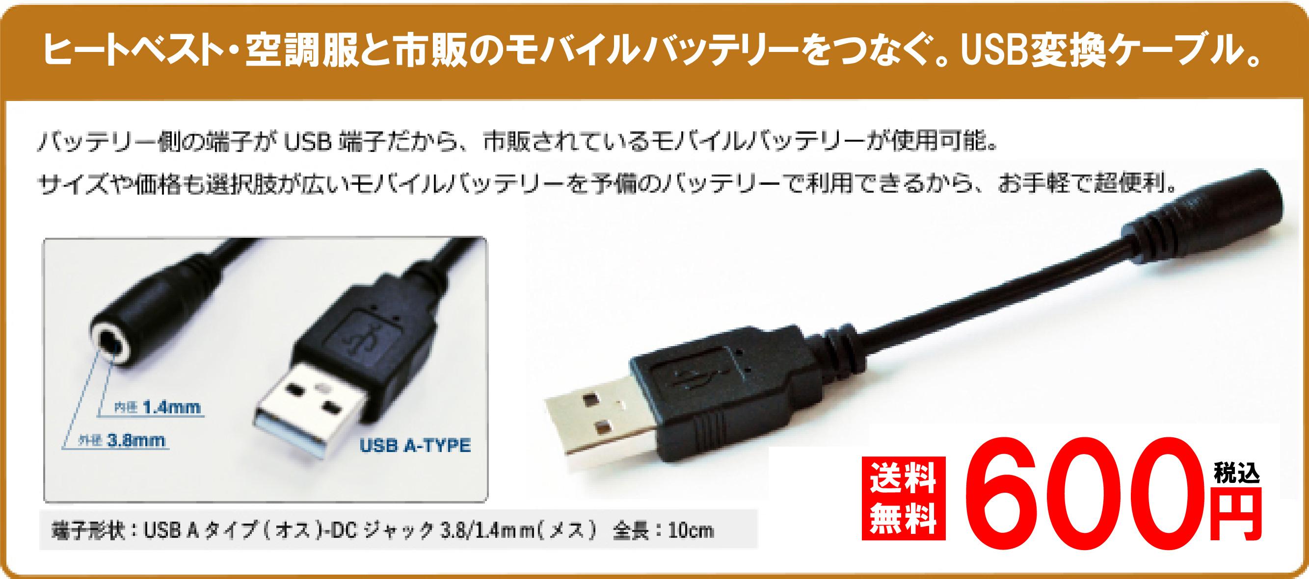 空調服と市販のモバイルバッテリーをつなぐ。USB変換ケーブル。バッテリー側の端子がUSBだから、市販されているモバイルバッテリーが使用可能。